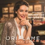 Catalogue mỹ phẩm Oriflame 5-2016